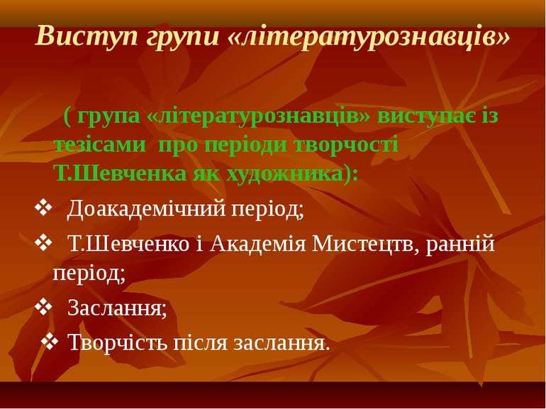 Виступ групи «літературознавців» ( група «літературознавців» виступає із тезі...