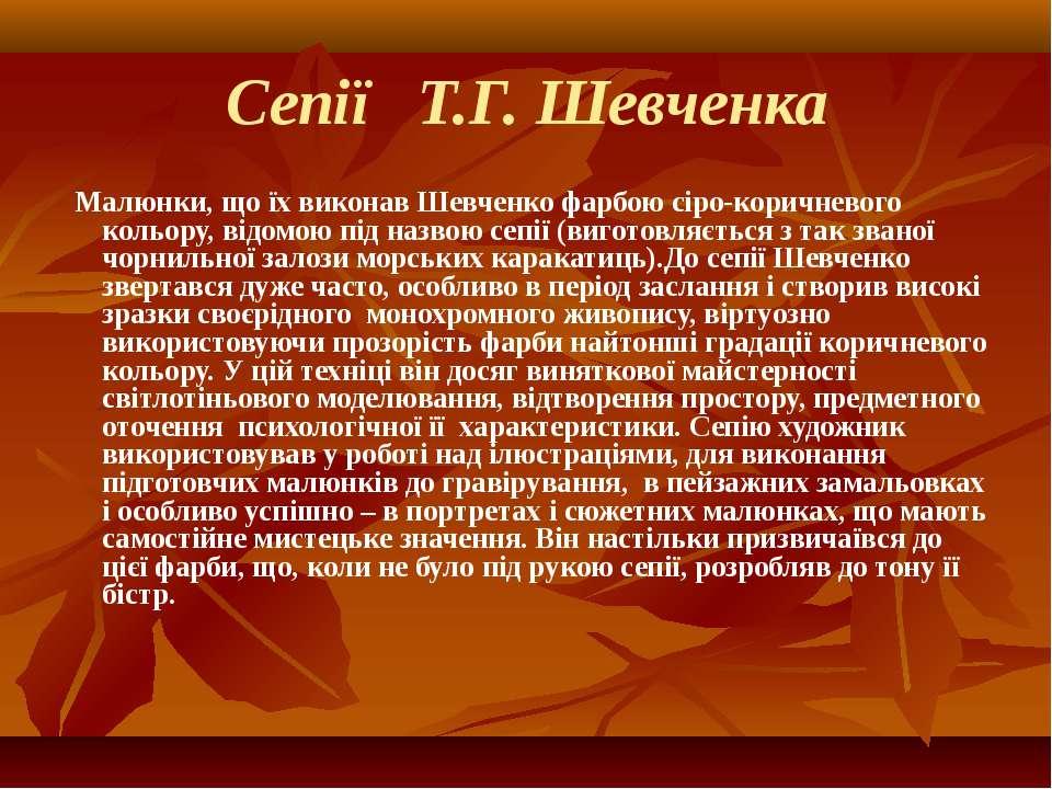 Сепії Т.Г. Шевченка Малюнки, що їх виконав Шевченко фарбою сіро-коричневого к...