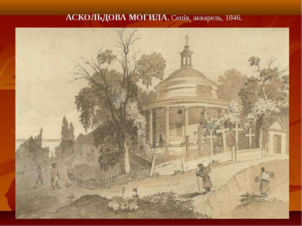АСКОЛЬДОВА МОГИЛА. Сепія, акварель, 1846.
