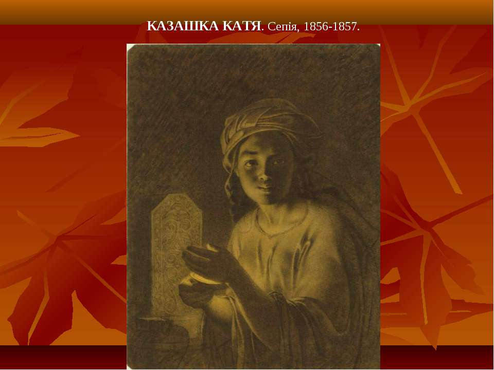 КАЗАШКА КАТЯ. Сепія, 1856-1857.