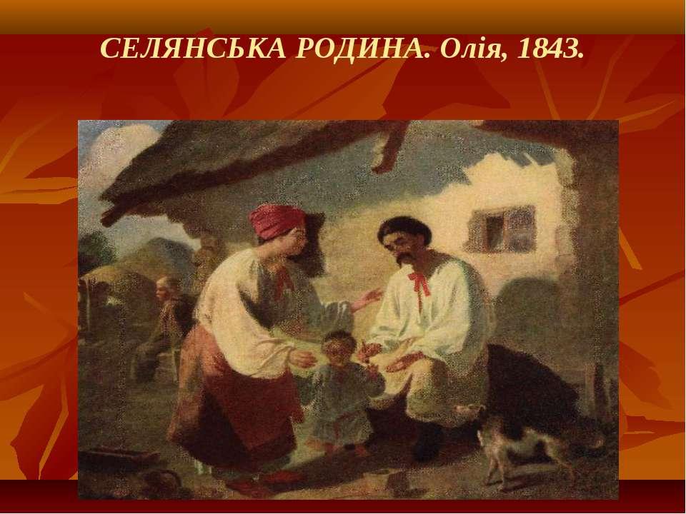 СЕЛЯНСЬКА РОДИНА. Олія, 1843.