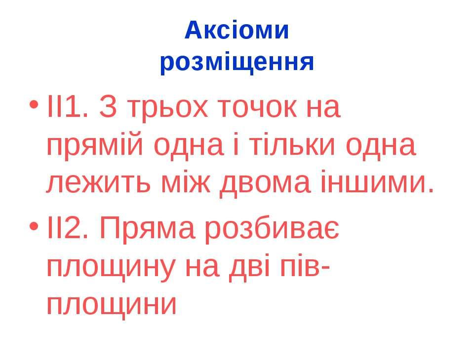 Аксіоми розміщення ІІ1. З трьох точок на прямій одна і тільки одна лежить між...