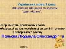 """Українська мова 2 клас. Змінювання іменників за зразком """"один -багато"""". Автор..."""