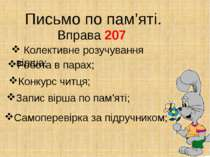 Письмо по пам'яті. Вправа 207 Колективне розучування вірша; Робота в парах; К...