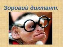 Зоровий диктант.