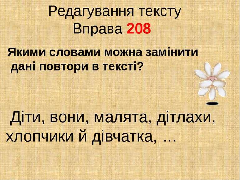 Редагування тексту Вправа 208 Діти, вони, малята, дітлахи, хлопчики й дівчатк...