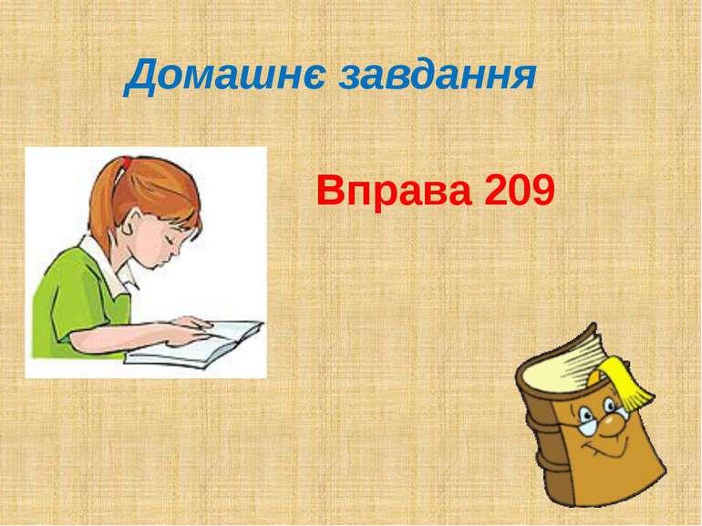Домашнє завдання Вправа 209
