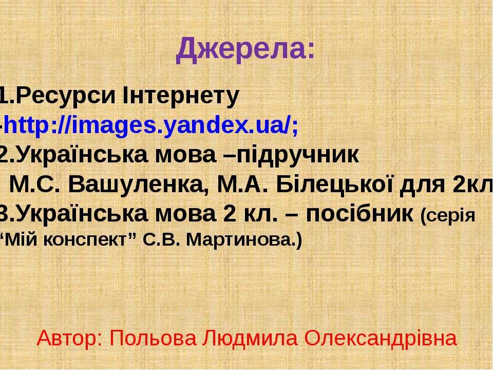 Джерела: 1.Ресурси Інтернету -http://images.yandex.ua/; 2.Українська мова –пі...