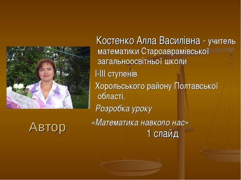 Автор Костенко Алла Василівна - учитель математики Староаврамівської загально...