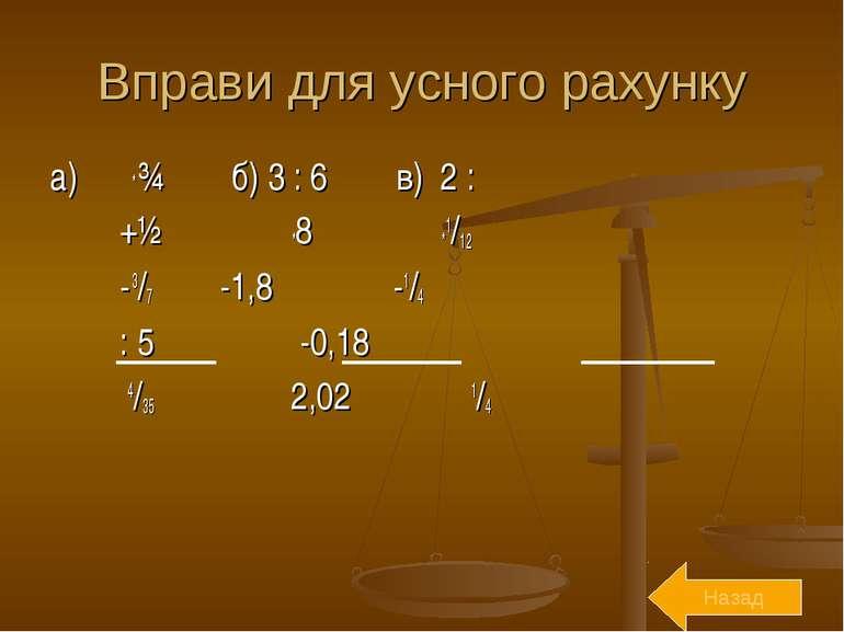 Вправи для усного рахунку а) ⅔ * ¾ б) 3 : 6 в) 2 : ⅓ +½ *8 *1/12 - 3/7 -1,8 -...