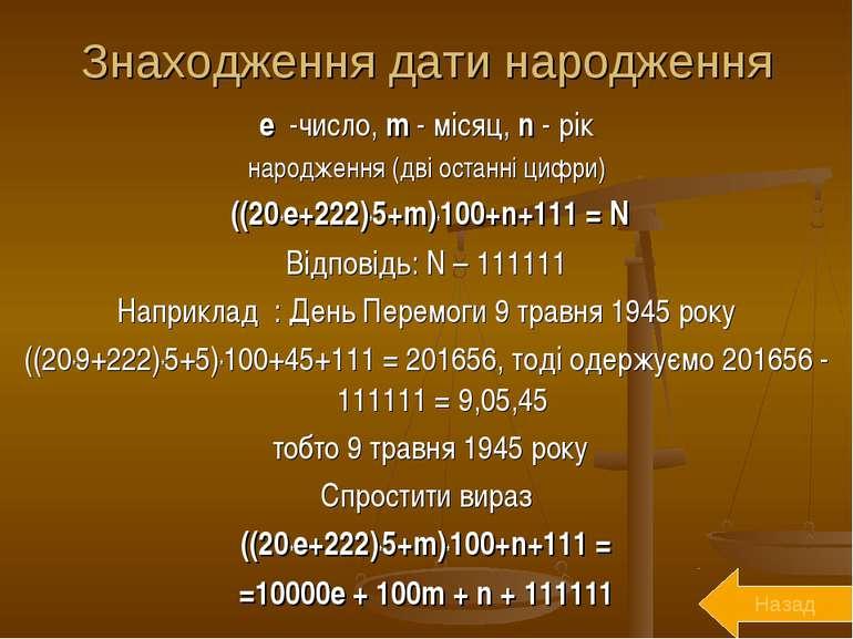 Знаходження дати народження е -число, m - місяц, n - рік народження (дві оста...