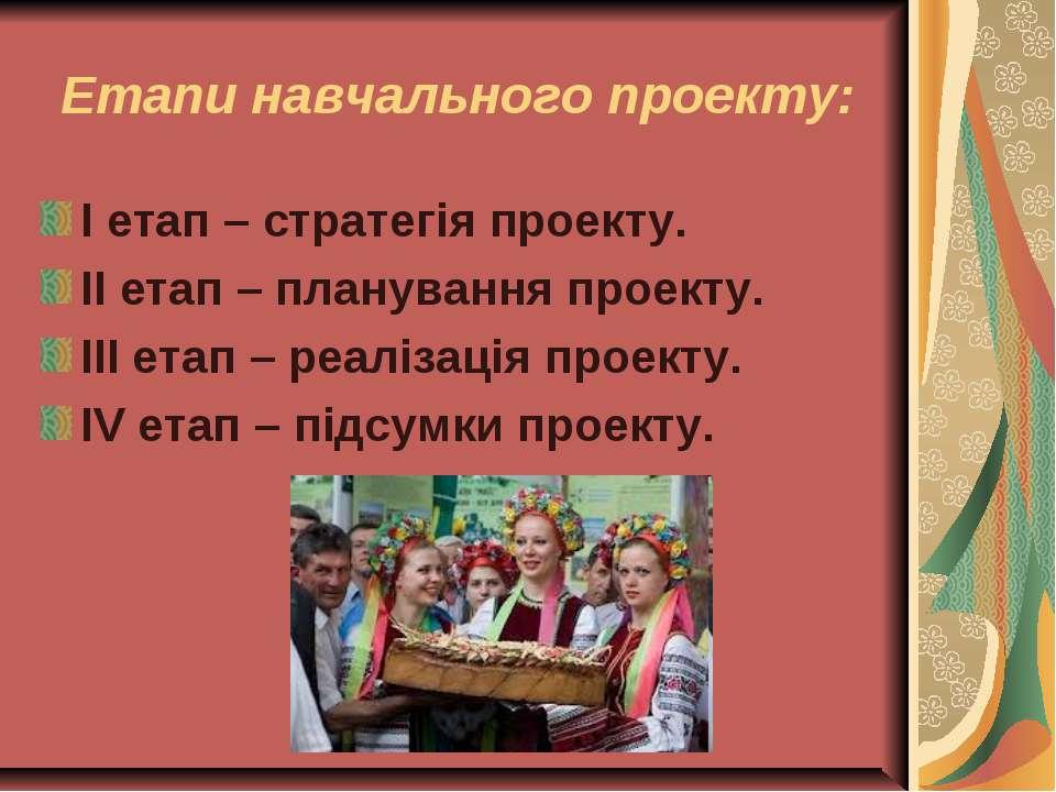 Етапи навчального проекту: І етап – стратегія проекту. ІІ етап – планування п...
