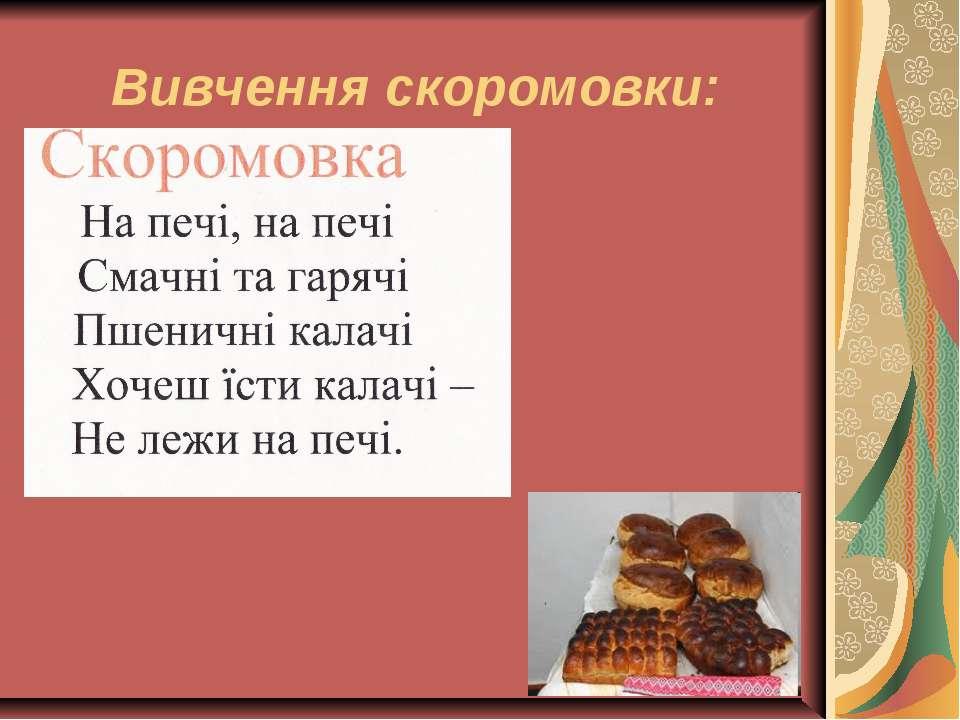 Вивчення скоромовки:
