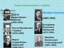 Творці математики з України Георгій Феодосійович Вороний (1868-1908) Віктор М...