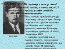 (1892-1942) М. Кравчук - автор понад 180 робіт, в тому числі 10 книг із різни...