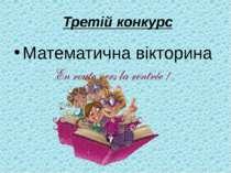 Третій конкурс Математична вікторина