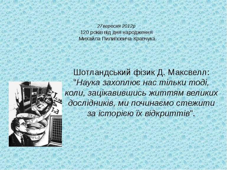 27вересня 2012р 120 років від дня народження Михайла Пилиповича Кравчука Шотл...