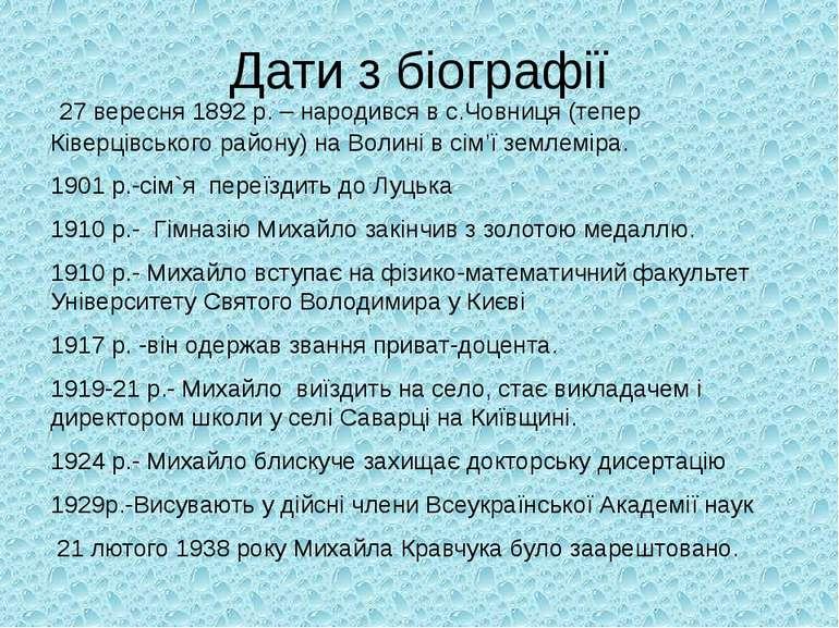 Дати з біографії 27 вересня 1892 р. – народився в с.Човниця (тепер Ківерцівсь...