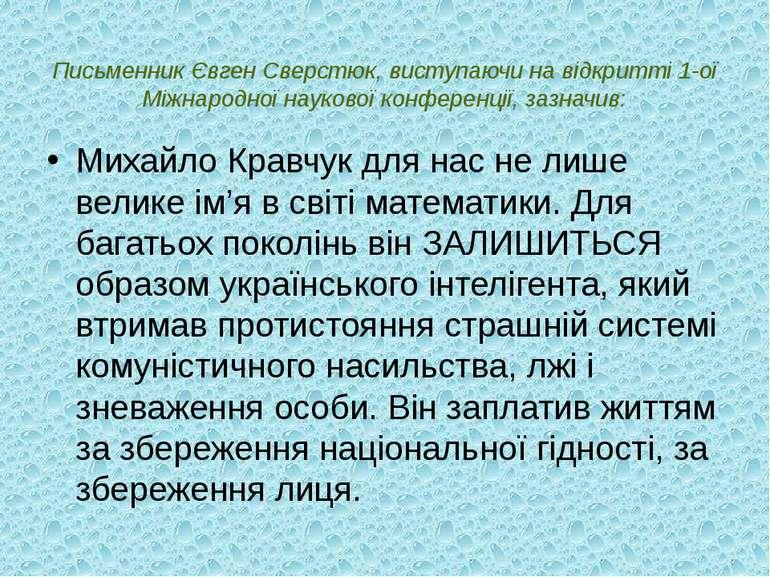 Письменник Євген Сверстюк, виступаючи на відкритті 1-ої Міжнародної наукової ...
