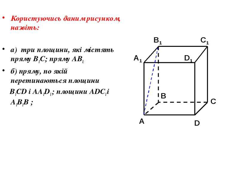 Користуючись даним рисунком, назвіть: а) три площини, які містять пряму В1С; ...
