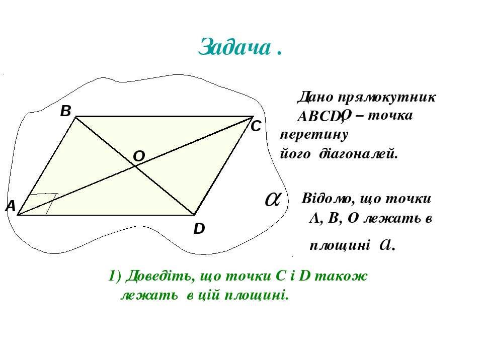 Задача . Дано прямокутник АВСD, О – точка перетину його діагоналей. Відомо, щ...