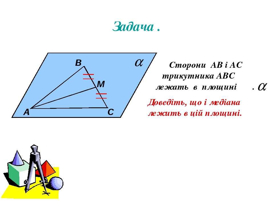 Задача . А В М С Сторони АВ і АС трикутника АВС лежать в площині . Доведіть, ...