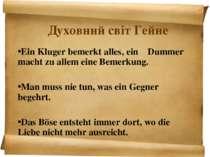 Духовний світ Гейне Ein Kluger bemerkt alles, ein Dummer macht zu allem eine ...