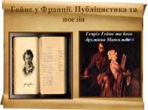Гейне у Франції. Публіцистика та поезія Генріх Гейне та його дружина Матильда