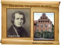Початок творчого шляху Генріх Гейне Будинок Генріха Гейне
