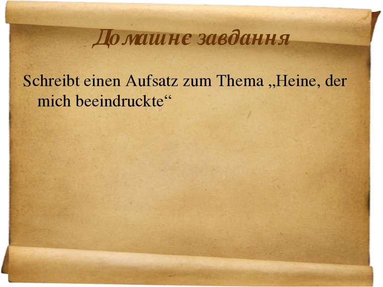 """Домашнє завдання Schreibt einen Aufsatz zum Thema """"Heine, der mich beeindruckte"""""""
