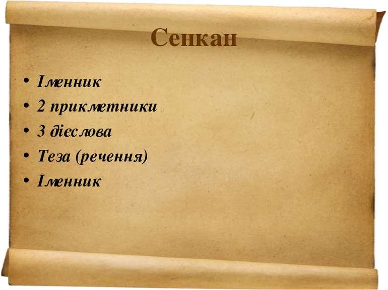 Сенкан Іменник 2 прикметники 3 дієслова Теза (речення) Іменник