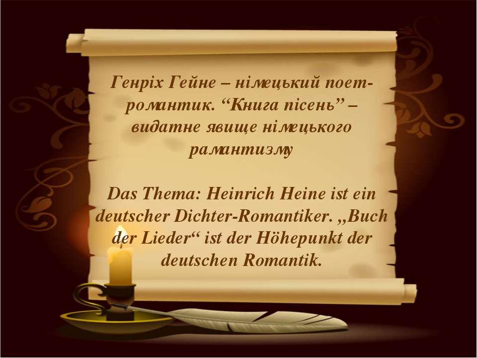 """Генріх Гейне – німецький поет-романтик. """"Книга пісень"""" – видатне явище німець..."""