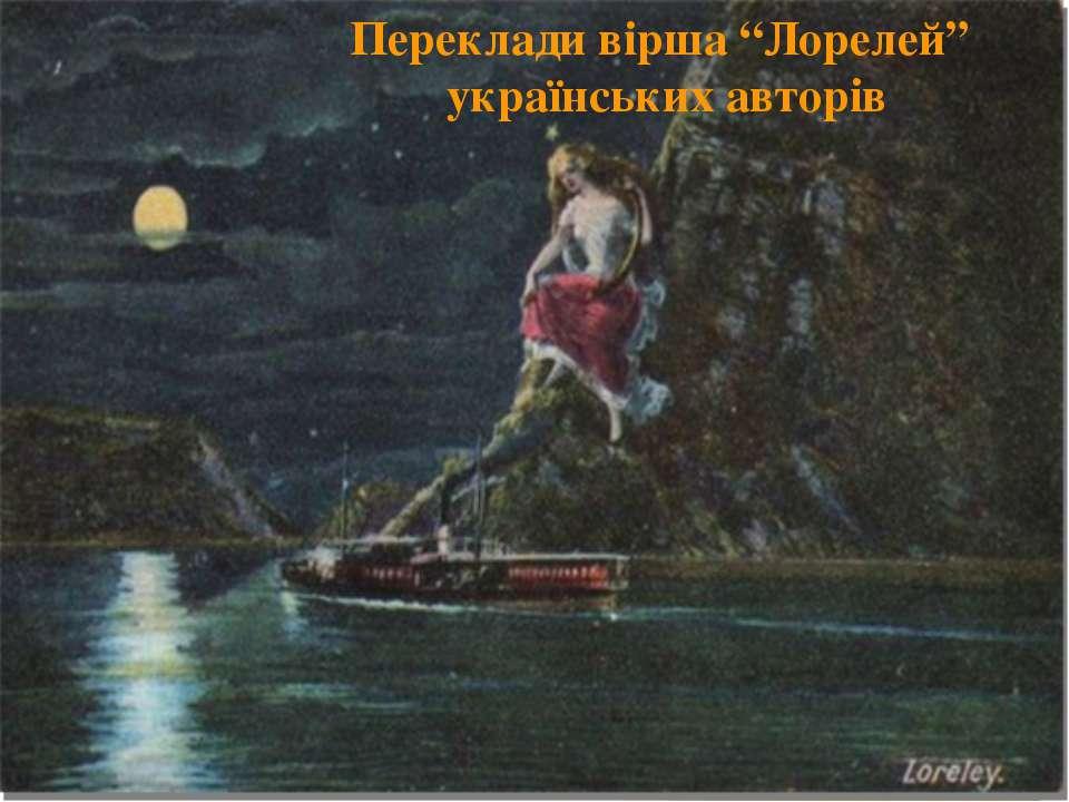 """Переклади вірша """"Лорелей"""" українських авторів"""