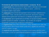 Основними причинами виникнення козацтва були: а) економічні (нестача власно...