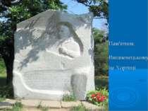 Пам'ятник Вишневецькому на Хортиці