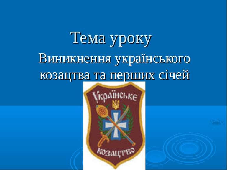Тема уроку׃ Виникнення українського козацтва та перших січей