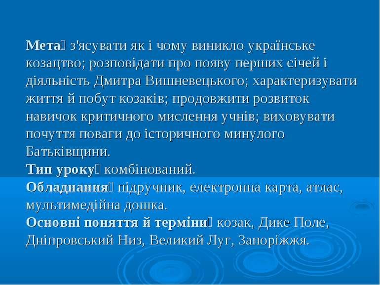 Мета׃ з'ясувати як і чому виникло українське козацтво; розповідати про появу ...