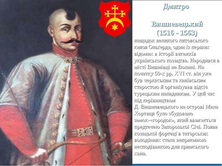 Дмитро Вишневецький (1516 - 1563) нащадок великого литовського князя Ольґерда...