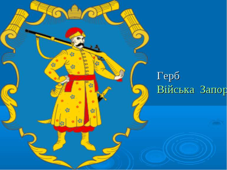 Герб Війська  Запорізького