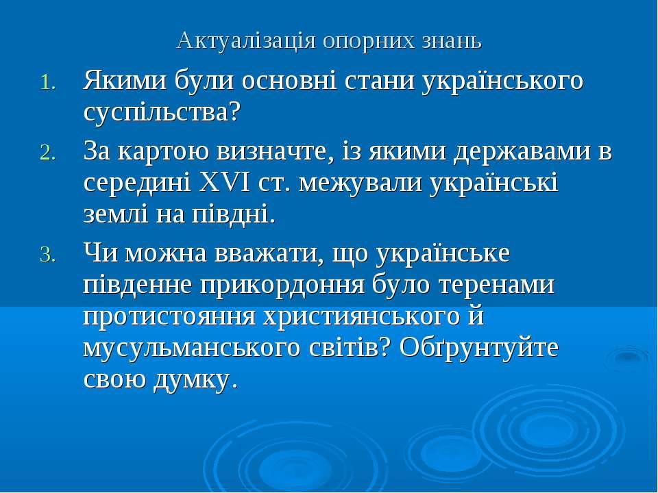 Актуалізація опорних знань Якими були основні стани українського суспільства?...