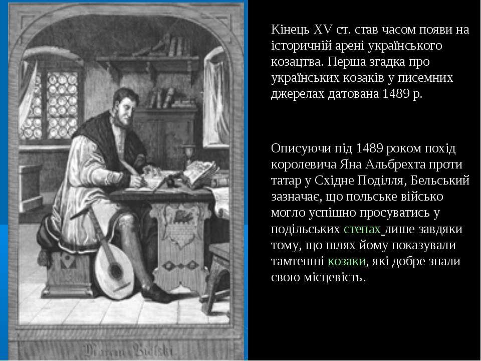 Кінець XV ст. став часом появи на історичній арені українського козацтва. Пер...