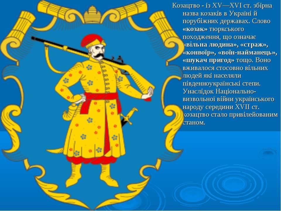 Козацтво - із XV—XVI ст. збірна назва козаків в Україні й порубіжних державах...