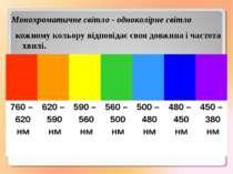 кожному кольору відповідає своя довжина і частота хвилі. Монохроматичне світл...