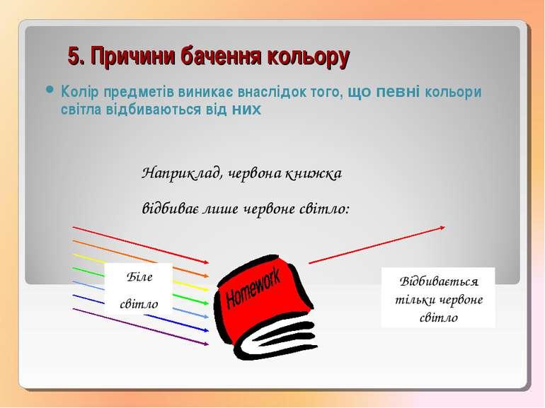 5. Причини бачення кoльору Колір предметів виникає внаслідок того, що певні к...