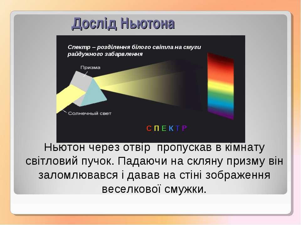 Дослід Ньютона Ньютон через отвір пропускав в кімнату світловий пучок. Падаюч...