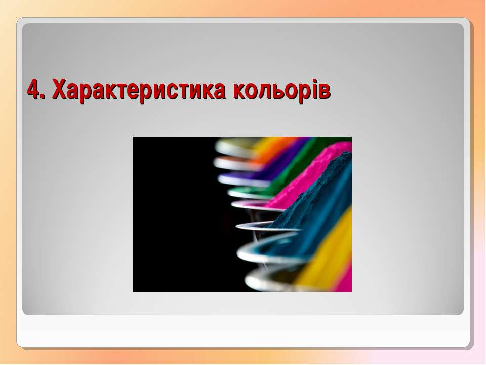 4. Характеристика кольорів