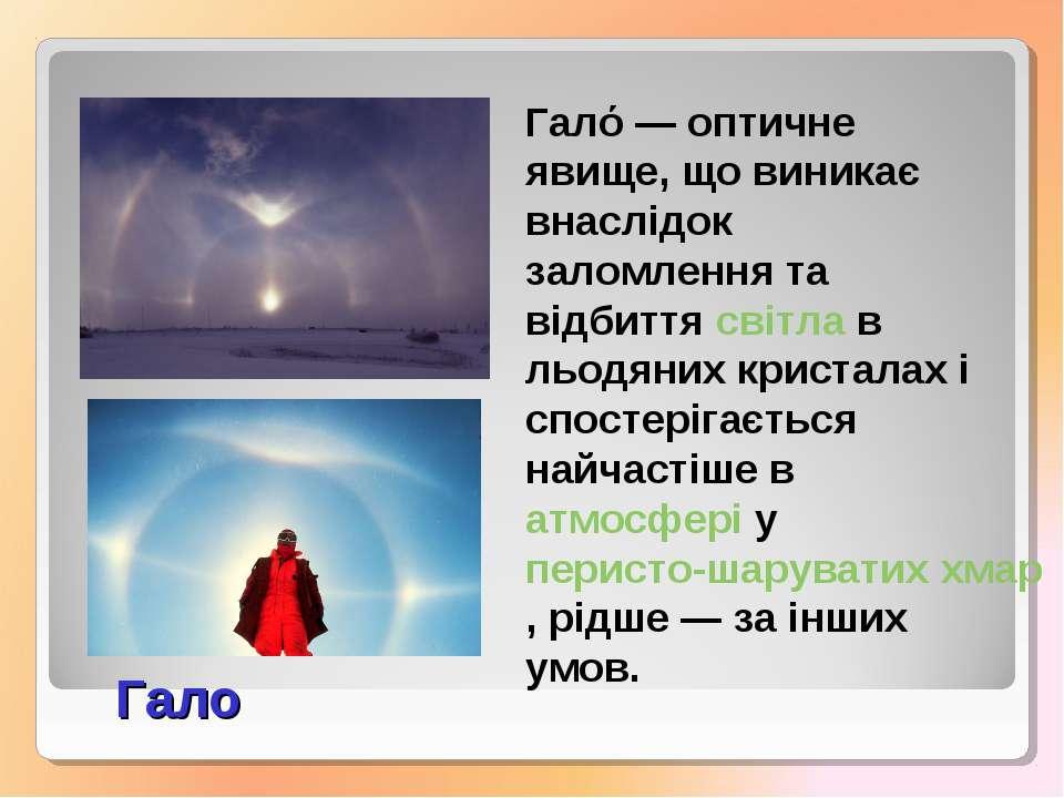Галό— оптичне явище, що виникає внаслідок заломлення та відбиттясвітлав ль...