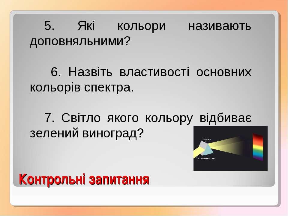 Контрольні запитання 5. Які кольори називають доповняльними? 6. Назвіть власт...