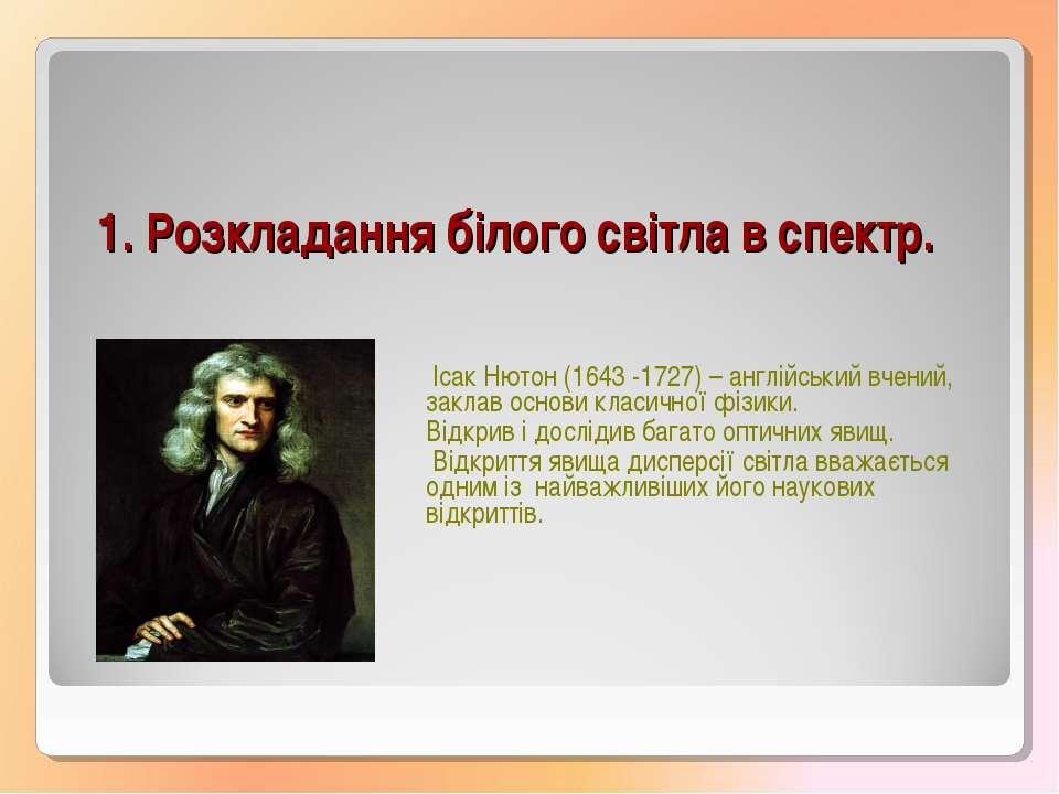 Ісак Нютон (1643 -1727) – англійський вчений, заклав основи класичної фізики....