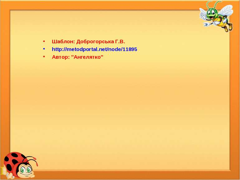 "Шаблон: Доброгорська Г.В. http://metodportal.net/node/11895 Автор:""Ангелятко"""